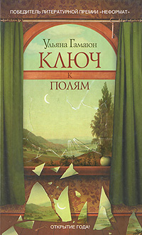 Ключ к полям | Гамаюн Ульяна #1