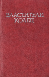 Властители колец. В двух томах. Том 1 | Толкин Джон Рональд Ройл  #1