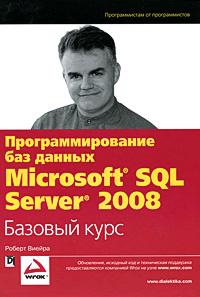 Программирование баз данных Microsoft SQL Server 2008. Базовый курс  #1