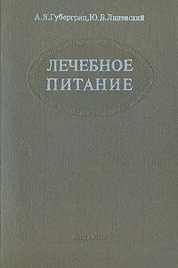 Лечебное питание | Губергриц Александр Яковлевич, Линевский Юрий Владимирович  #1
