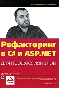 Рефакторинг в C# и ASP.NET для профессионалов #1