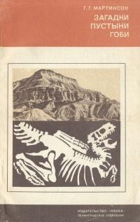 Загадки пустыни Гоби   Мартинсон Герберт Генрихович #1