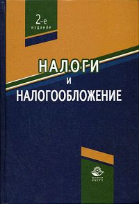 Налоги и налогообложение | Черкашина О. А., Поляк Георгий Борисович  #1