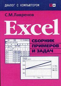 Excel. Сборник примеров и задач   Лавренов Сергей Михайлович  #1