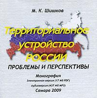 Территориальное устройство России. Проблемы и перспективы (аудиокнига MP3)   Шишков Михаил Михайлович #1