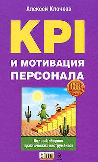 KPI и мотивация персонала. Полный сборник практических инструментов  #1