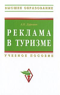 Реклама в туризме | Дурович Александр Петрович #1