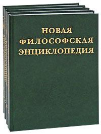 Новая философская энциклопедия (комплект из 4 книг) #1