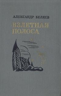 Взлетная полоса | Беляев Александр Павлович #1