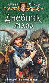 Дневник мага | Мяхар Ольга Леонидовна #1