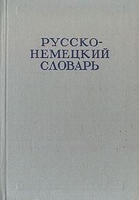 Русско-немецкий словарь #1