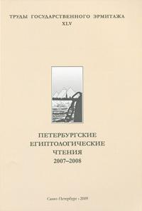 Труды Государственного Эрмитажа. Том 45. Петербургские египтологические чтения. 2007-2008  #1