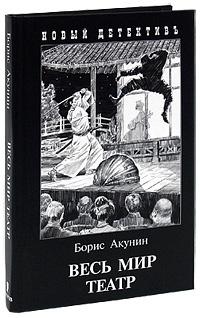 Весь мир театр | Борис Акунин, Сакуров Игорь Анатольевич  #1