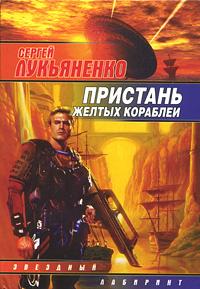 Пристань желтых кораблей | Лукьяненко Сергей Васильевич  #1