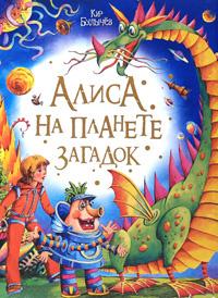 Алиса на планете загадок #1