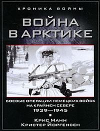 Война в Арктике. Боевые операции немецких войск на Крайнем Севере. 1939-1945  #1
