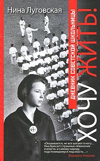 Хочу жить! Дневник советской школьницы #1