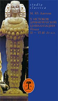 У истоков древнегреческой цивилизации. Иония XI-VI вв. до н. э.  #1