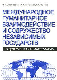 Международное гуманитарное взаимодействие и Содружество Независимых Государств. В документах и материалах #1