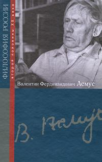 Валентин Фердинандович Асмус #1