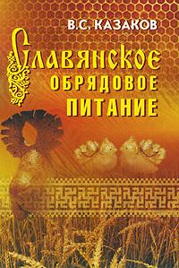 Славянское обрядовое питание | Казаков Вадим Станиславович  #1