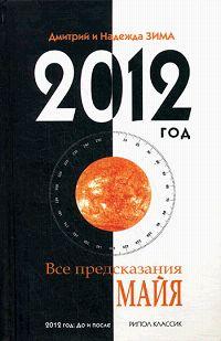 2012 год. Все предсказания Майя   Зима Дмитрий, Зима Надежда  #1