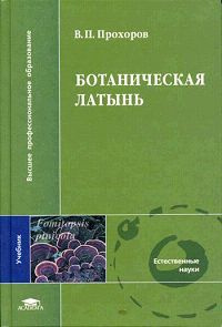 Ботаническая латынь | Прохоров Владимир Петрович #1