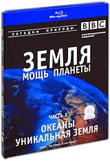 BBC: Земля: Мощь планеты. Океаны. Уникальная земля. Часть 2 (Blu-ray)  #1
