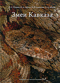 Змеи Кавказа #1