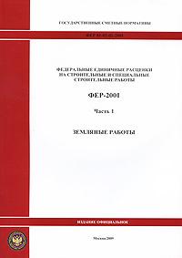 Федеральные единичные расценки на строительные и специальные строительные работы. ФЕР-2001. Часть 1. #1