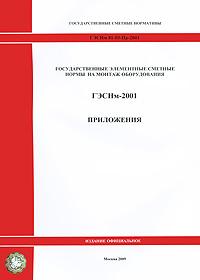 Государственные сметные нормативы. Государственные элементные сметные нормы на монтаж оборудования. ГЭСНм #1