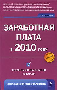 Заработная плата в 2010 году #1