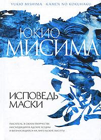 Исповедь маски | Юкио Мисима, Чхартишвили Григорий Шалвович  #1