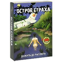 """Настольная карточная игра """"Остров Страха"""" #1"""
