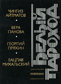 Белый пароход | Панова Вера Федоровна, Айтматов Чингиз Торекулович  #1