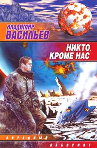 """Никто, кроме нас   Васильев Владимир Николаевич (""""Воха"""") #1"""