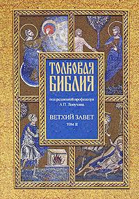 Толковая Библия. Ветхий завет. В 7 томах. Том 2. Пророческие книги  #1