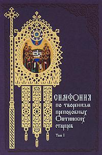 Симфония по творениям преподобных Оптинских старцев. В 2 томах. Том 1  #1