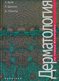 Дерматология  по Томасу Фицпатрику | Вулф К., Джонсон Р. #1
