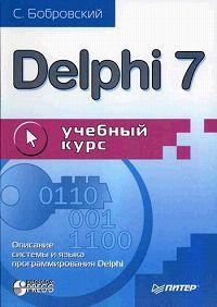 Delphi 7. Учебный курс | Бобровский Сергей Игоревич #1