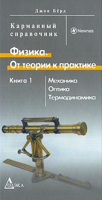 Физика. От теории к практике. В 2 книгах. Книга 1. Механика, оптика, термодинамика | Берд Джон  #1