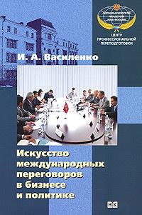 Искусство международных переговоров в бизнесе и в политике  #1