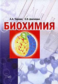 Биохимия | Чиркин Александр Александрович, Данченко Елена Олеговна  #1