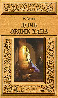 Дочь Эрлик-хана #1