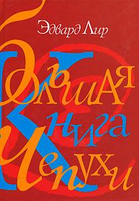 Большая книга чепухи #1