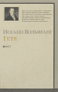 Фауст | Гете Иоганн Вольфганг, Пастернак Борис Леонидович  #1