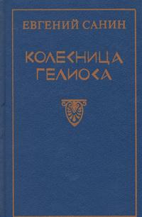 Колесница Гелиоса   Санин Евгений Георгиевич #1