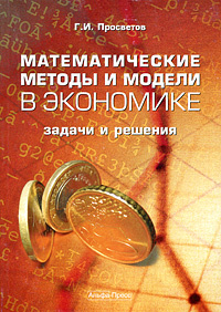 Математические методы и модели в экономике. Задачи и решения  #1