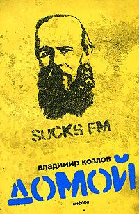 Домой   Козлов Владимир Владимирович #1