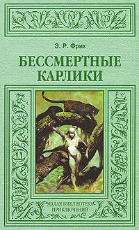 Бессмертные карлики   Фрих Эрве Рихтер #1